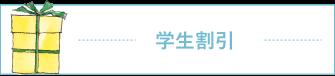 ミセルクリニック大阪梅田院の学生割引