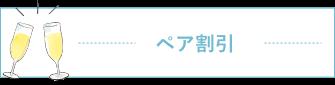 ミセルクリニック大阪梅田院のペア割引