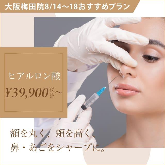 ミセルクリニック 大阪梅田院 水光注射¥19,900税抜